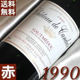 【送料無料】[1990](平成2年)シャトー ド・カンダル [1990] Chateau de Candale [1990年] フランス/ボルドー/オー・メドック/赤ワイン/ミディアムボディ/750ml/2 お誕生日・結婚式・結婚記念日のプレゼントに誕生年・生まれ年のワイン!