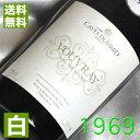 【送料無料】白ワイン[1969](昭和44年)ヴーヴレ [1969] Vouvray [1969年] フランスワイン/ロワール/白ワイン/やや甘…