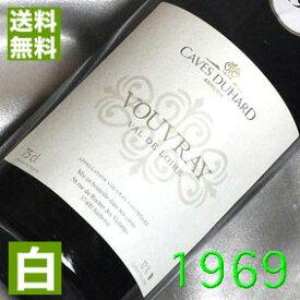 【送料無料】白ワイン[1969](昭和44年)ヴーヴレ [1969] Vouvray [1969年] フランスワイン/ロワール/白ワイン/やや甘口/750ml/カーヴ・デュアール お誕生日・結婚式・金婚式・結婚記念日のプレゼントに誕生年・生まれ年のワイン!