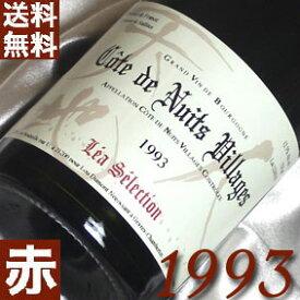 【送料無料】[1993](平成5年)コート・ド・ニュイ ヴィラージュ [1993] Cotes de Nuits Village [1993年] フランス/ブルゴーニュ/赤ワイン/ミディアムボディ/750ml/ルー・デュモン2 お誕生日・結婚式・結婚記念日のプレゼントに誕生年・生まれ年のワイン!