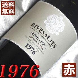 【送料無料】[1976](昭和51年)リヴザルト [1976] Rivesaltes 1976年 フランスワイン/ラングドック/ 赤 ワイン /甘口/750ml /リヴェイラック お誕生日・結婚式・結婚記念日の プレゼント に誕生年・生まれ年のワイン!