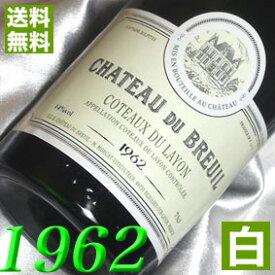 【送料無料】[1962](昭和37年)白ワイン コトー・デュ・レイヨン [1962] Coteaux du Layon [1962年] フランス/ロワール/やや甘口/750ml/シャトー・デュ・ブルイユ お誕生日・結婚式・結婚記念日のプレゼントに誕生年・生まれ年のワイン