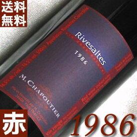 【送料無料】[1986](昭和61年)シャプティエ リヴザルト[1986] 500ミリ M.Chapoutier Rivesaltes [1986年] フランスワイン/ラングドック/赤ワイン/甘口/500ml お誕生日・結婚式・結婚記念日のプレゼントに誕生年・生まれ年のワイン!