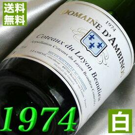 【送料無料】白ワイン 1974年 コトー・デュ・レイヨン ボーリュー [1974] 750ml フランス ワイン ロワール 甘口 ダンビーノ [1974] 昭和49年 お誕生日 結婚式 結婚記念日の プレゼント に誕生年 生まれ年のワイン!