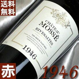 【送料無料】[1946](昭和21年) リヴザルト [1946] Rivesaltes [1946年]フランス/ラングドック/赤ワイン/甘口/750ml お誕生日・結婚式・結婚記念日のプレゼントに誕生年・生まれ年のワイン! 【楽ギフ_包装】