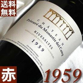【送料無料】[1959] (昭和34年)リヴザルト [1959] Rivesaltes [1959年] フランスワイン/ラングドック/赤ワイン/甘口/750ml/プリューレ・デュ・モナスティ・デル・カンプ 還暦・お誕生日・結婚式・結婚記念日のプレゼントに誕生年・生まれ年のワイン!