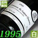 【送料無料】[1995](平成7年)白ワイン コトー・デュ・レイヨン ショーム [1995] Coteaux du Layon Chaume [1995年] フランス/ロワール/甘口/750ml/ミッ