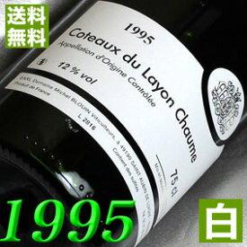 【送料無料】 1995年 白ワイン コトー・デュ・レイヨン ショーム [1995] 750ml フランス ワイン ロワール 甘口 ミッシェル・ブルアン [1995] 平成7年 お誕生日 結婚式 結婚記念日の プレゼント に誕生年 生まれ年 wine 古酒