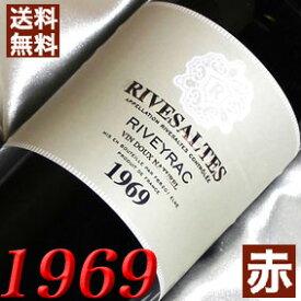 【送料無料】[1969](昭和44年)リヴザルト [1969]Rivesaltes [1969年] フランスワイン/ラングドック/赤ワイン/甘口/750ml/リヴェイラック 金婚式・お誕生日・結婚式・結婚記念日のプレゼントに誕生年・生まれ年のワイン!