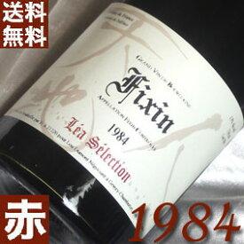 【送料無料】[1984] (昭和59年)フィクサン ルージュ レア・セレクション  [1984] Fixin Rouge [1984年] フランス/ブルゴーニュ/赤ワイン/ミディアムボディ/750ml/190901 お誕生日・結婚式・結婚記念日のプレゼントに誕生年・生まれ年のワイン!