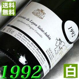 【送料無料】白ワイン・[1992](平成4年)ミッシェル・ブルアン コトー・デュ・レイヨン サン・トーバン [1992]Coteaux du Layon Sait Aubin [1992年]フランス/ロワール/白ワイン/甘口/750ml お誕生日・結婚式・結婚記念日のプレゼントに生まれ年のワイン!