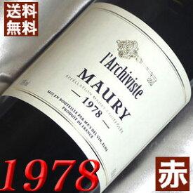 【送料無料】[1978] (昭和53年)モーリー [1978] Maury [1978年] フランスワイン/ラングドック/赤ワイン/甘口/750ml /マス・デル・ヴァン191016 お誕生日・結婚式・結婚記念日のプレゼントに誕生年・生まれ年のワイン!