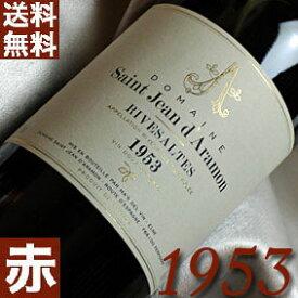 【送料無料】[1953](昭和28年)リヴザルト [1953] リヴザルト [1953年] フランスワイン/ラングドック/赤ワイン/甘口/750ml/サン・ジャン・ダラモン お誕生日・結婚式・結婚記念日のプレゼントに誕生年・生まれ年のワイン!