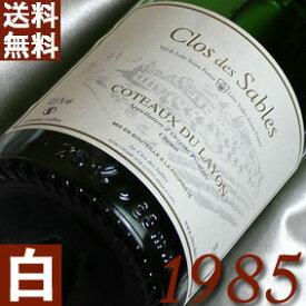【送料無料】白ワイン・[1985](昭和60年)コトー・デュ レイヨン [1985] Coteaux du Layon [1985年] フランスワイン/ロワール/白ワイン/甘口/750ml クロ・デ・サブル お誕生日・結婚式・結婚記念日のプレゼントに誕生年・生まれ年のワイン!