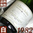 【送料無料】白ワイン・[1982](昭和57年)コトー・デュ レイヨン [1982] Coteaux du Layon [1982年] フランスワイン/ロワール/白ワイン/甘口/750ml/クロ・デ・サブル お誕生日・結婚式・結婚記念日のプレゼントに生まれ年のワイン!