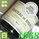 【送料無料】[1968](昭和43年)白ワイン コトー・デュ・レイヨン [1968] Coteaux du Layon [1968年] フランスワイン…