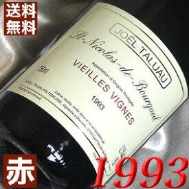 【送料無料】[1993](平成5年)サン・ニコラ ド・ブルグイユ VV [1993] St Nicolas Bourgueil [1993年] フランス/ロワール/赤ワイン/ミディアムボディ/750ml/ジョエル・タリュオー4 お誕生日・結婚式・結婚記念日のプレゼントに誕生年・生まれ年のワイン!