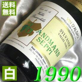 【送料無料】[1990](平成2年)白ワイン アルザス シルヴァネール ヴァル・ノーブル [1990] Vin D'Alsace Sylvaner [1990年] フランス/アルザス/やや辛口/750ml/ セピ・ランドマン お誕生日・結婚式・結婚記念日のプレゼントに生まれ年のワイン!