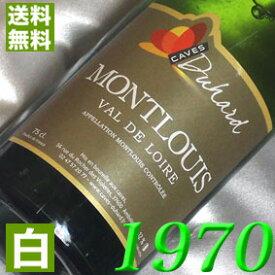 【送料無料】[1970](昭和45年)白ワイン モンルイ ドミ・セック [1970] Montlouis Demi Sec [1970年] フランスワイン/ロワール/やや甘口/750ml/カーヴ・デュアール6 お誕生日・結婚式・結婚記念日のプレゼントに誕生年・生まれ年のワイン!