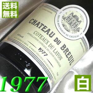 【送料無料】白ワイン・[1977](昭和52年)コトー・デュ・レイヨン [1977] Coteaux du Layon [1977年] フランス/白ワイン/やや甘口/750ml/シャトー・デュ・ブルイユ お誕生日・結婚式・結婚記念日のプ