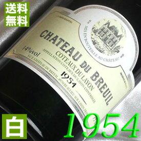 【送料無料】白ワイン[1954](昭和29年) コトー・デュ・レイヨン [1954] Coteaux du Layon [1954年] フランス/ロワール/白ワイン/甘口/750ml/シャトー・デュ・ブルイユ お誕生日・結婚式のプレゼントに生まれ年のワイン!