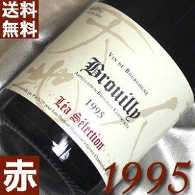 【送料無料】[1995](平成7年)ブルイィ レア・セレクション [1995] Brouilly Lea Selection [1995年] フランスワイン/ブルゴーニュ/赤ワイン/ミディアムボディ/750ml/ルー・デュモン4 お誕生日・結婚式・結婚記念日のプレゼントに誕生年・生まれ年のワイン!