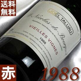 【送料無料】[1988](昭和63年)ジョエル・タリュオー サン・ニコラ ド・ブルグイユ V V [1988]St Nicolas de Bourgueil VV [1988年] フランス/ロワール/赤ワイン/ミディアムボディ/750ml お誕生日・結婚式・結婚記念日のプレゼントに生まれ年のワイン!