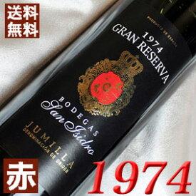 【送料無料】 [1974]サン・イシドロ グラン・レセルバ [1974]San Isidro Gran Reserva [1974年]スペイン/フミーリャ/赤ワイン/フルボディ/750mlお誕生日・結婚式・結婚記念日のプレゼントに誕生年・生まれ年のワイン!