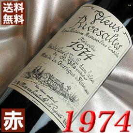 【送料無料】[1974] (昭和49年)サント・ジャクリーヌ ヴュー リヴザルト [1974]Vieux Rivesaltes [1974年] フランス/ラングドック/赤ワイン/甘口/750ml /リヴザルトお誕生日・結婚式・結婚記念日のプレゼントに誕生年・生まれ年のワイン!