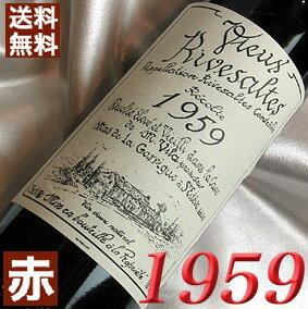 【送料無料】[1959] (昭和34年)ドメーヌ サント・ジャクリーヌ ヴュー リヴザルト [1959] Domaine Sainte Jaqueline Vieux Rivesaltes[1959年]フランス/ラングドック/赤ワイン/甘口/750ml お誕生日・結婚式・結婚記念日のプレゼントに生まれ年のワイン