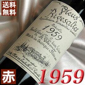 【送料無料】 1959年 ヴュー・リヴザルト [1959] 750ml フランス ワイン ラングドック 赤ワイン 甘口 サント・ジャクリーヌ [1959] 昭和34年 お誕生日 結婚式 結婚記念日の プレゼント に生まれ年 wine