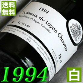 【送料無料】[1994](平成6年)白ワイン コトー・デュ・レイヨン ショーム [1994] Coteaux du Layon Chaume [1994年] フランス/ロワール/甘口/750ml/ミッシェル・ブルアン 銀婚式・お誕生日・結婚式・結婚記念日のプレゼントに生まれ年のワイン!