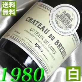 【送料無料】[1980](昭和55年)白ワイン コトー・デュ・レイヨン [1980] Coteaux du Layon [1980年] フランス/ロワール/甘口/750ml/シャトー・デュ・ブルイユ お誕生日・結婚式・結婚記念日のプレゼントに誕生年・生まれ年のワイン!