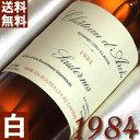 【送料無料】 白 極甘口 [1984] 昭和59年 シャトー ダルシュ 750ml フランスワイン ボルドー ソーテルヌ 白ワイン 1984年 3 お誕生日 結婚式 結婚記念日のプレゼントに 誕生年