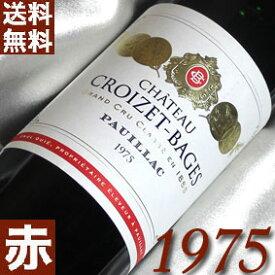 【送料無料】[1975](昭和50年)シャトー クロワゼ バージュ [1975] Chateau Croizet Bages[1975年] フランス/ボルドー/ポイヤック/赤ワイン/ミディアムボディ/750ml/3 お誕生日・結婚式・結婚記念日のプレゼントに誕生年・生まれ年のワイン!