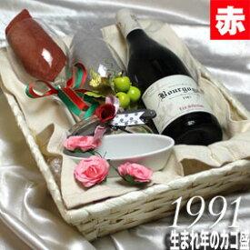 [1991]生まれ年の赤ワイン(辛口)とワイングッズのカゴ盛り 詰め合わせギフトセット フランス ブルゴーニュ産ワイン [1991年]【送料無料】【メッセージカード付】【グラス付ワイン】【ラッピング付】【セット】【お祝い】【プレゼント】【ギフト】