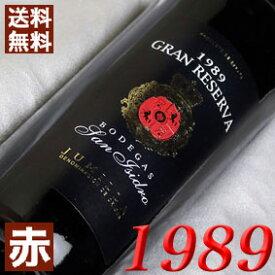 【送料無料】[1989](平成元年)サン・イシドロサン・イシドロ グラン・レセルバ [1989]San Isidro Gran Reserva [1989年] スペイン/フミーリャ/赤ワイン/ミディアムボディ/750mlお誕生日・結婚式・結婚記念日のプレゼントに誕生年・生まれ年のワイン!