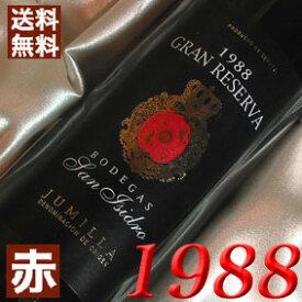 【送料無料】[1988](昭和63年)サン・イシドロ グラン・レセルバ [1988]San Isidro Gran Reserva [1988年] スペインワイン/フミーリャ/赤ワイン/フルボディ/750ml お誕生日・結婚式・結婚記念日のプレゼントに誕生年・生まれ年のワイン!