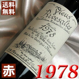 【送料無料】 1978年 ヴュー・リヴザルト [1978] 750ml フランス ワイン ラングドック 赤ワイン 甘口 サント・ジャクリーヌ [1978] 昭和53年 お誕生日 結婚式 結婚記念日の プレゼント に誕生年 生まれ年のワイン!