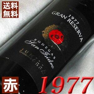 【送料無料】[1977](昭和52年)サン・イシドロ グラン・レセルバ [1977] San Isidro Gran Reserva [1977年] スペインワイン/フミーリャ/赤ワイン/ミディアムボディ/750ml お誕生日・結婚式・結婚記念日の