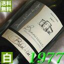 【送料無料】白ワイン・[1977](昭和52年)ドメーヌ ラ・クロワ・デ・ロージュ ボンヌゾー [1977]Bonnezeaux [1977年…
