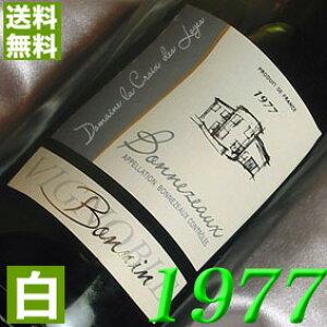 白ワイン・[1977](昭和52年)ドメーヌ ラ・クロワ・デ・ロージュ ボンヌゾー [1977]Bonnezeaux [1977年] フランス/ロワール/白ワイン/甘口/750ml お誕生日・結婚式・結婚記念日のプレゼントに誕生