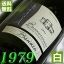 【送料無料】白ワイン 1979年 ボンヌゾー [1979] 750ml フランス ワイン ロワール 甘口 ラ・クロワ・デ・ロージュ [1979] 昭和54年 お誕生日 結婚式 結婚記念日の プレゼント