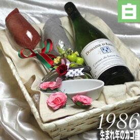 [1986]生まれ年の白ワイン(甘口)とワイングッズのカゴ盛り 詰め合わせギフトセット フランス・ロワール産ワイン [1986年]【送料無料】【メッセージカード付】【グラス付ワイン】【ラッピング付】【セット】【お祝い】【プレゼント】【ギフト】