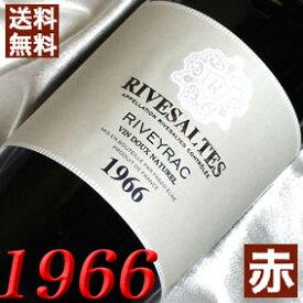 【送料無料】 1966年 リヴザルト [1966] 750ml フランス ワイン ラングドック 赤ワイン 甘口 リヴェイラック [1966] 昭和41年 お誕生日 結婚式 結婚記念日 プレゼント 誕生年 生まれ年 wine