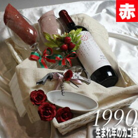 [1990]生まれ年の赤ワイン(辛口)とワイングッズのカゴ盛り 詰め合わせギフトセット ボルドーのシャトーワイン[1990年]【送料無料】【メッセージカード付】【グラス付ワイン】【ラッピング付】【セット】【お祝い】【プレゼント】【ギフト】