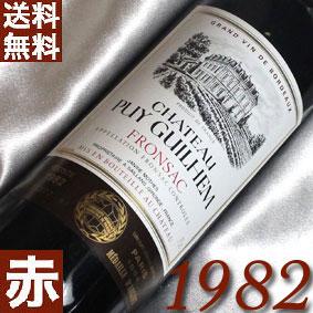 【送料無料】[1982](昭和57年)シャトー ピュイ・ギュイエム [1982] Chateau Puy Guilhem [1982年] フランスワイン/ボルドー/フロンサック/赤ワイン/ミディアムボディ/750ml/3 お誕生日・結婚式・結婚記念日のプレゼントに生まれ年のワイン!