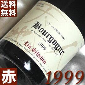 【送料無料】[1999](平成11年)ブルゴーニュ ルージュ レア・セレクション [1999] Bourgogne Rouge [1999年] フランス/ブルゴーニュ/赤ワイン/ミディアムボディ/750ml/ルー・デュモン お誕生日・結婚式・結婚記念日のプレゼントに誕生年・生まれ年のワイン!