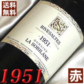 【送料無料】[1951](昭和26年)リヴザルト [1951] Rivesaltes [1951年] フランスワイン/ラングドック/甘口/750ml/ソビラーヌ2 お誕生日・結婚式・結婚記念日のプレゼントに誕生年・生まれ年のワイン!