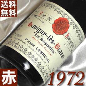 【送料無料】[1972](昭和47年)サヴィニー・ボーヌ セルパンティエール [1972] Savigny Beaune [1972年] フランス/ブルゴーニュ/赤ワイン/ミディアムボディ/750ml/レブルイユ4 お誕生日・結婚式・結婚記念日のプレゼントに誕生年・生まれ年のワイン!